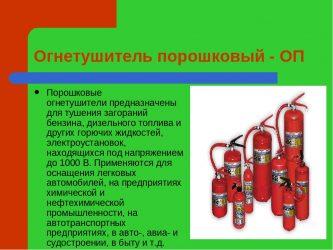 Виды огнетушителей и их применение в электроустановках