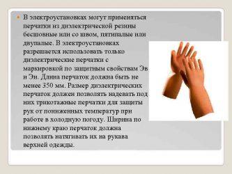 В каких электроустановках применяют диэлектрические перчатки?