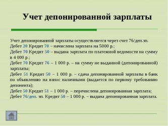 Учет депонированной заработной платы проводки